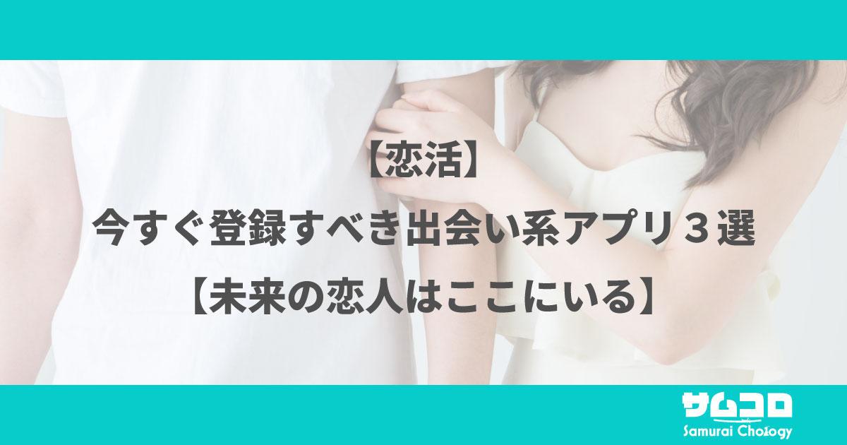 【恋活】今すぐ登録すべき出会い系アプリ3選【未来の恋人はここにいる】