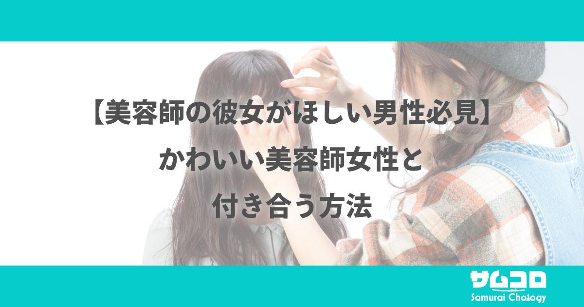 【美容師の彼女がほしい男性必見】かわいい美容師女性と付き合う方法