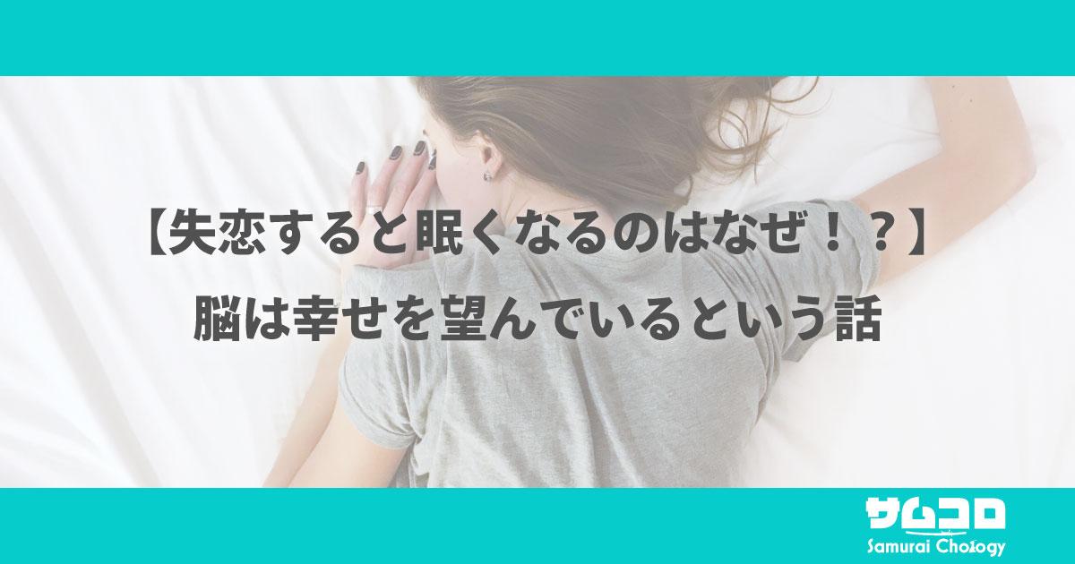 【失恋すると眠くなるのはなぜ!?】脳は幸せを望んでいるという話